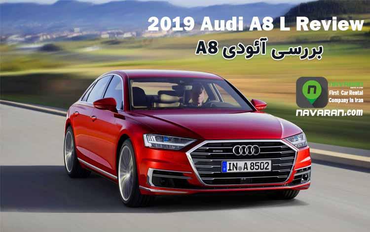ویدئو و مشخصات آئودی A8 L 2019، رهبر فناوری