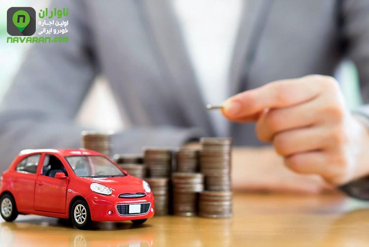 چگونه ارزان ماشین اجاره کنیم؟ نکاتی مهم برای اجاره خودرو ارزان