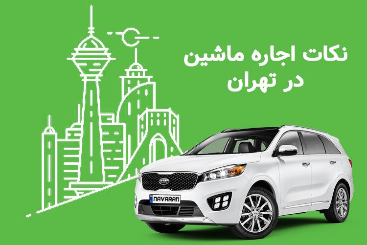 6 نکته مهم برای اجاره ماشین در تهران