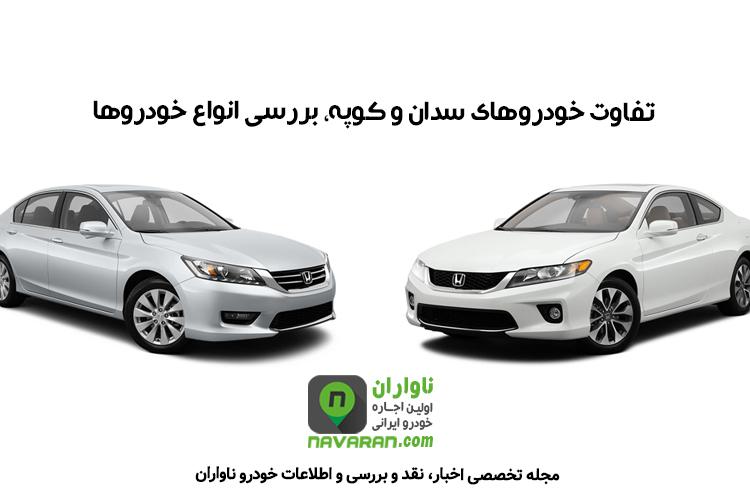 تفاوت خودروهای سدان و کوپه، بررسی انواع خودروها
