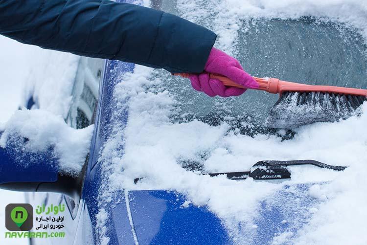 تمیز کردن خودرو از برف قبل از آغاز رانندگی در زمستان