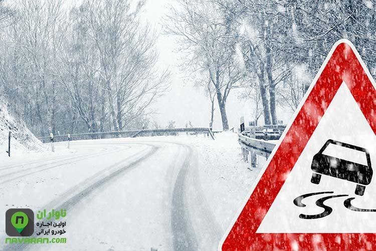 رانندگی در زمستان و جاده های برفی