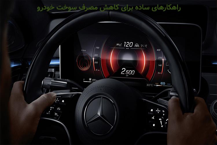 25 نکته برای کاهش مصرف سوخت خودرو