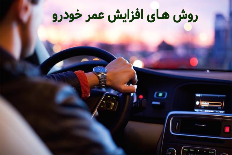 روش های افزایش عمر خودرو، راهنمای کامل